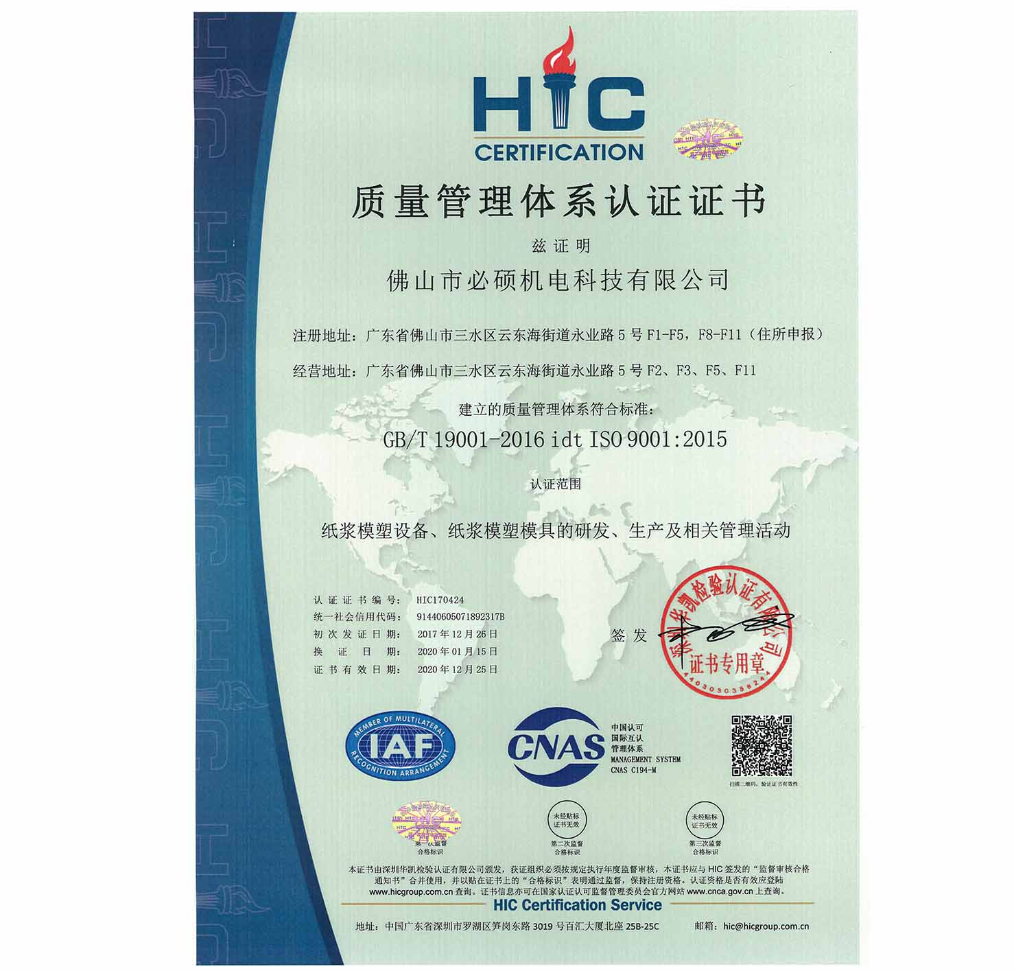 ISO9001 Chinese Version